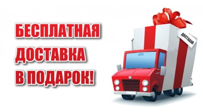 Доставка по России Бесплатно!!!